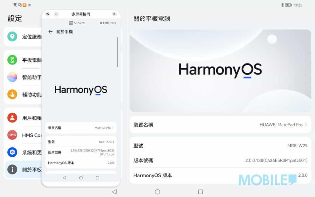 【HMS 使用小貼士】Harmony OS 上使用多屏協同功能!