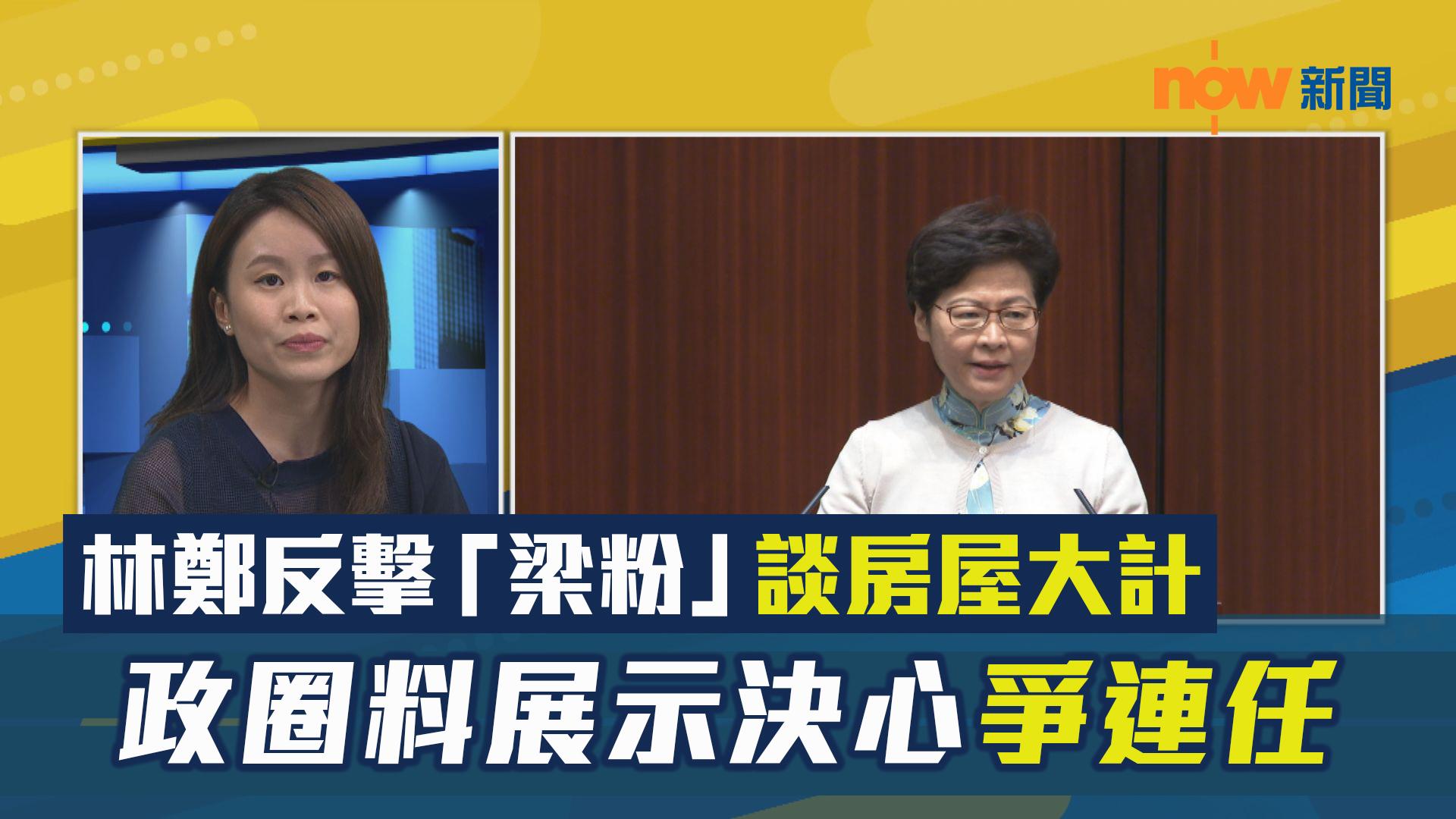 【政情】林鄭反擊「梁粉」談房屋大計 政圈料展示決心爭連任