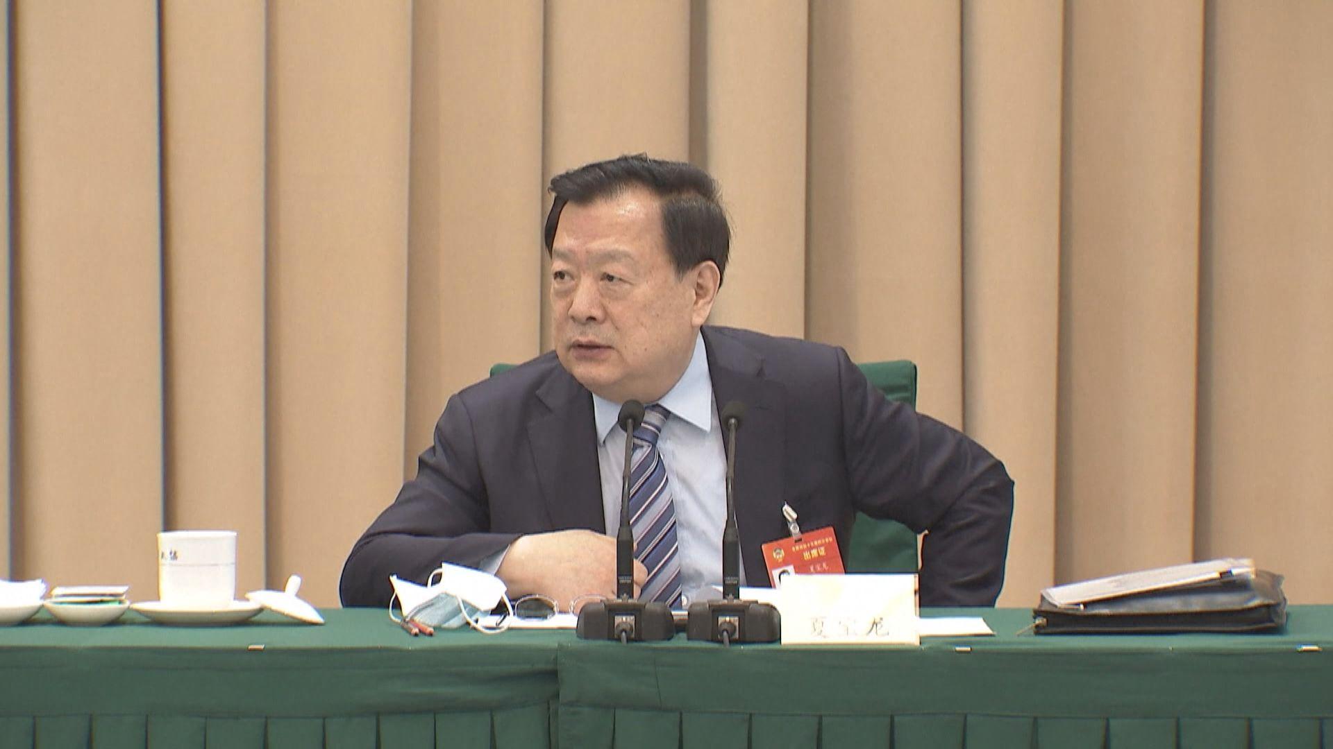 夏寶龍︰國安法扭轉香港亂局 社會逐步安定