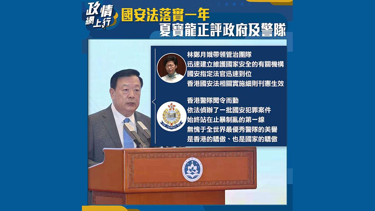 【政情網上行】國安法落實一年 夏寶龍正評政府及警隊