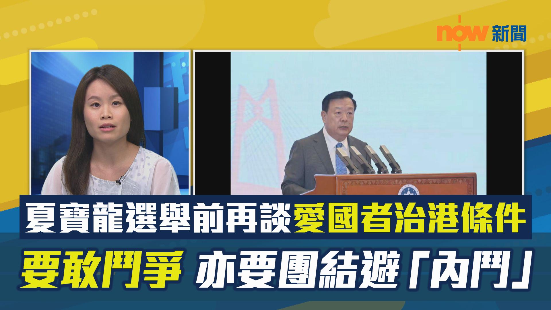 【政情】夏寶龍選舉前再談愛國者治港條件 要敢鬥爭 亦要團結避「內鬥」