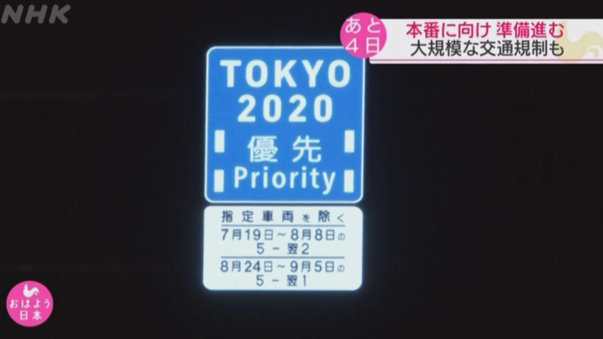 東京奧運比賽場館附近道路實施交通管制