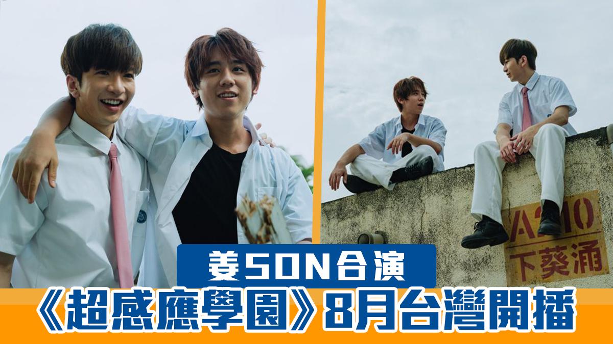 期待已久!姜濤+Anson Lo《超感應學園》8月台灣開播