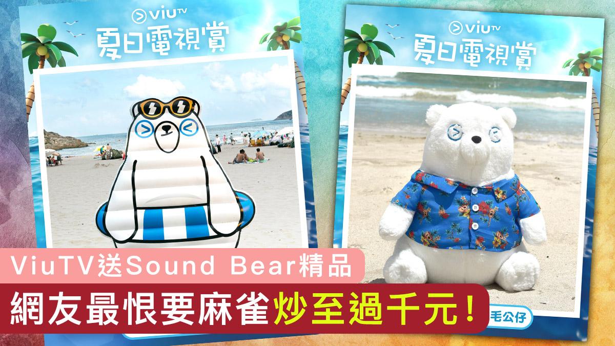 ViuTV送Sound Bear精品 網友最恨要麻雀 炒至過千元!