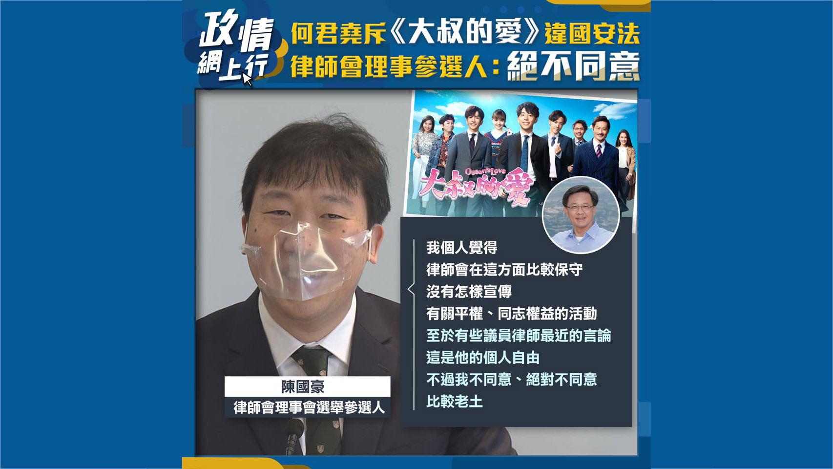 【政情網上行】何君堯斥《大叔的愛》違國安法 律師會理事參選人:絕不同意