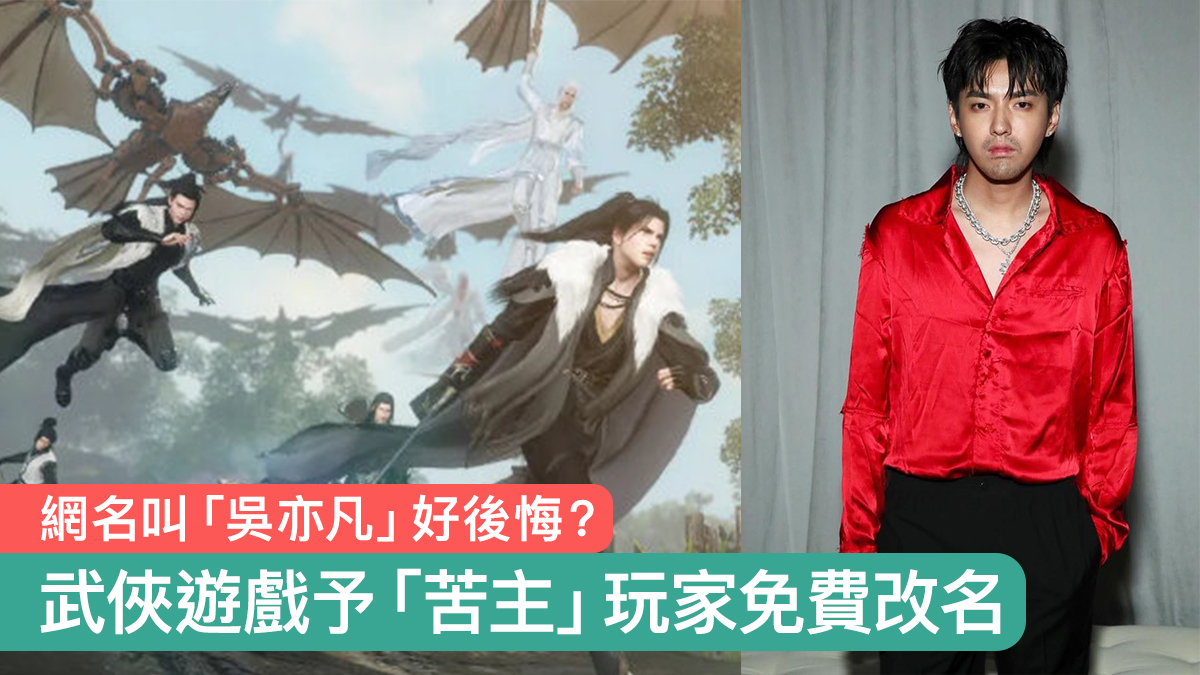 網名叫「吳亦凡」好後悔?武俠遊戲予「苦主」玩家免費改名