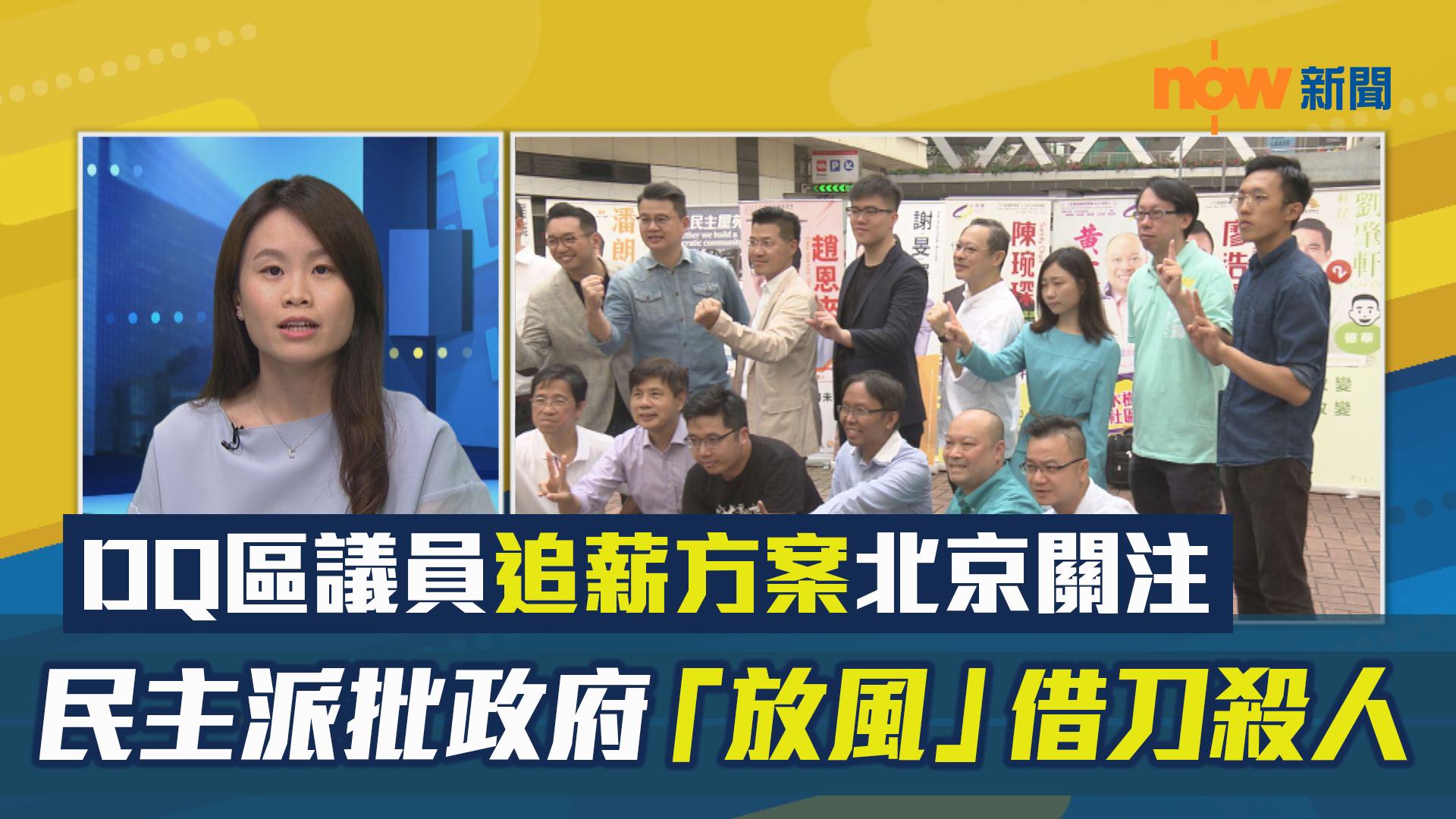 【政情】DQ區議員追薪方案北京關注    民主派批政府「放風」借刀殺人