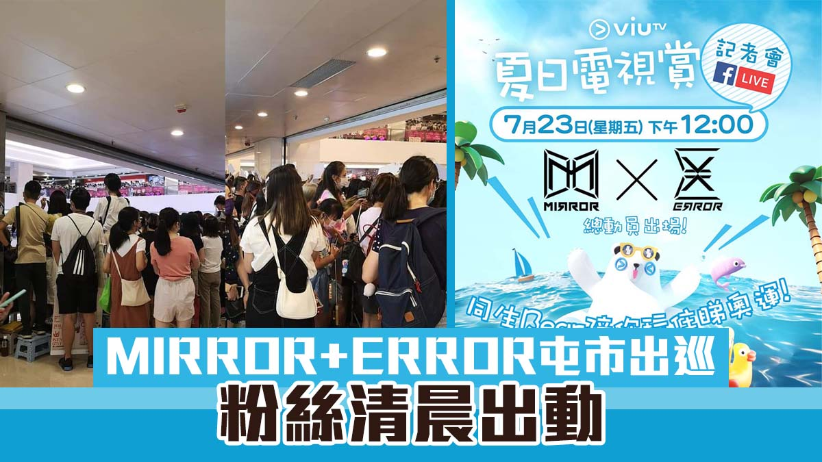 【衝呀】MIRROR + ERROR 屯市出巡 粉絲清晨出動