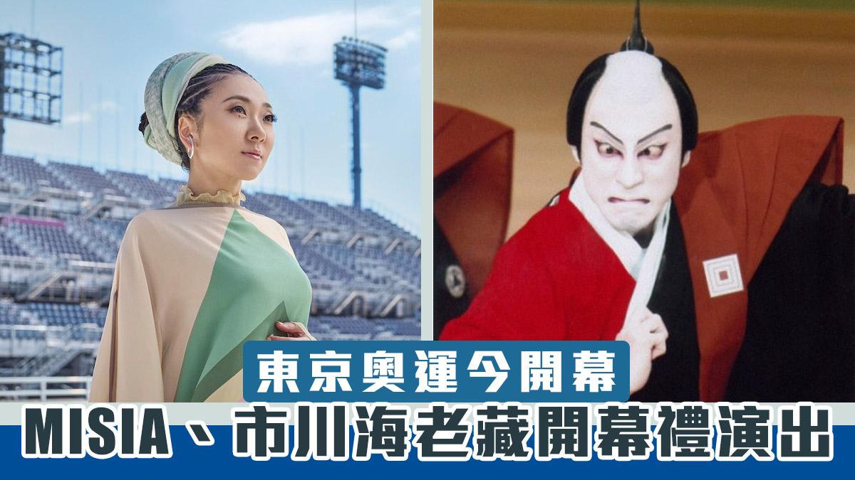 【東京奧運】MISIA、市川海老藏將於開幕禮演出