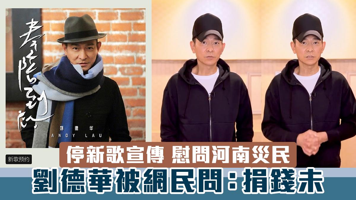 【河南洪災】劉德華停新歌宣傳慰問災民 被網民問:捐錢未