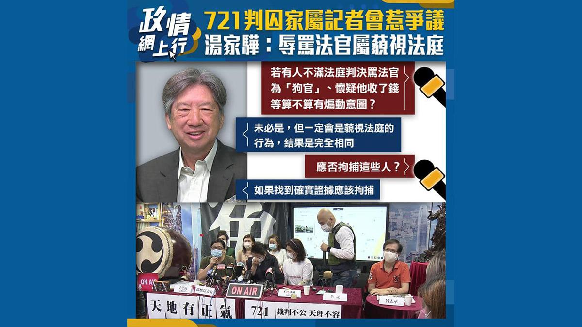 【政情網上行】721判囚家屬記者會惹爭議 湯家驊:辱罵法官屬藐視法庭