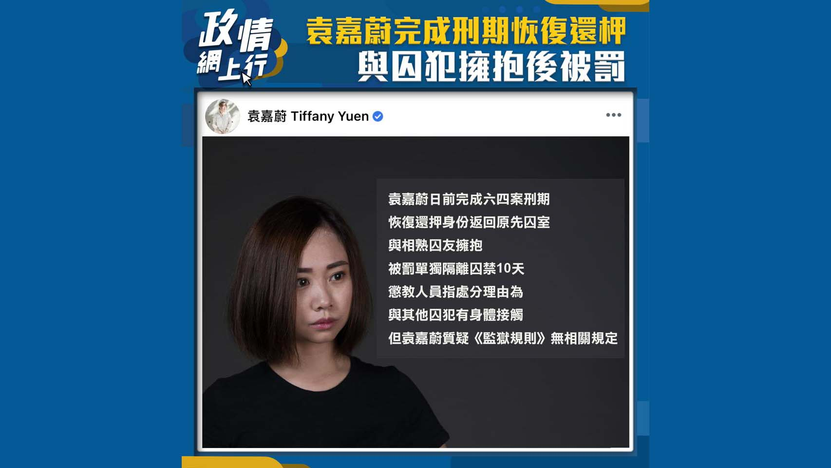 【政情網上行】袁嘉蔚完成刑期恢復還柙 與囚犯擁抱後被罰