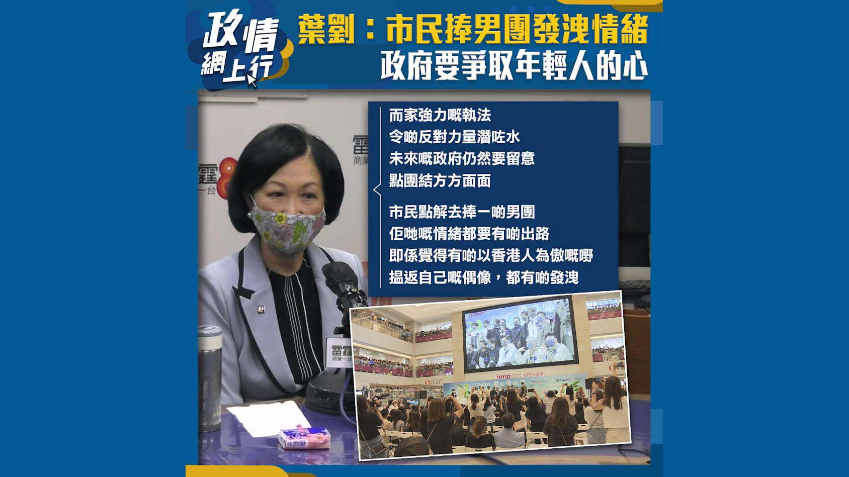 【政情網上行】葉劉:市民捧男團發洩情緒 政府要爭取年輕人的心