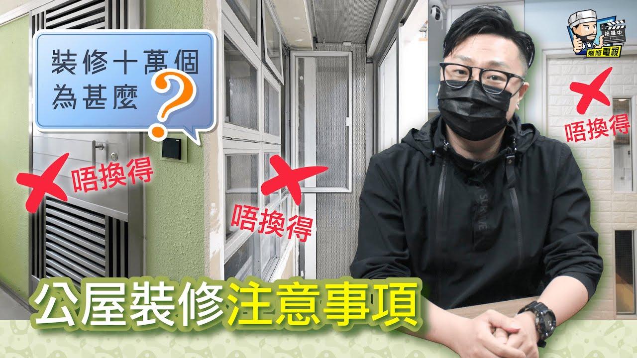 【裝修顧問】公屋裝修注意事項