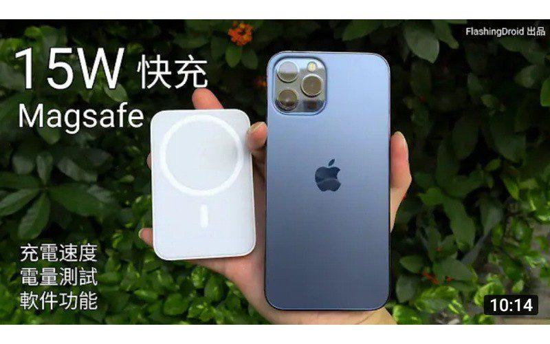 Apple MagSafe Battery Pack 全方向評測!為什麼這是賣$749非一般的流動充電器?充電速度|反向充電|多功能講解 by FlashingDroid