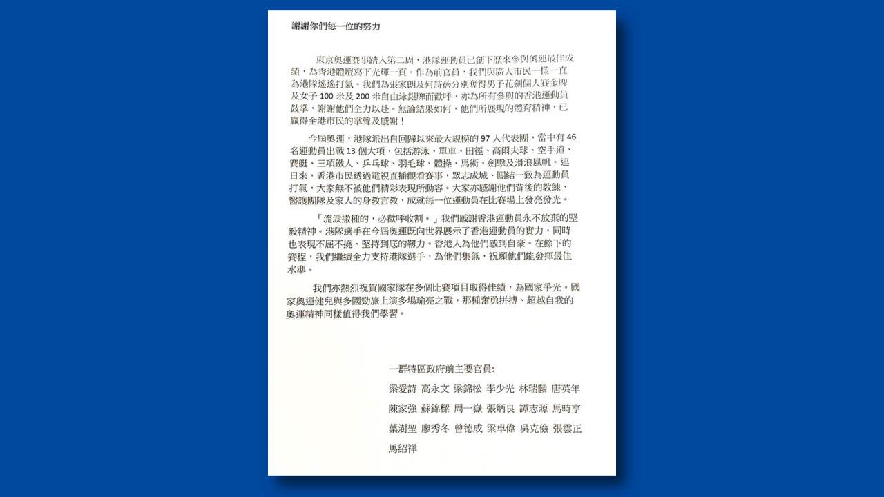 【政情網上行】前高官聯署讚運動員為香港體壇寫下光輝一頁