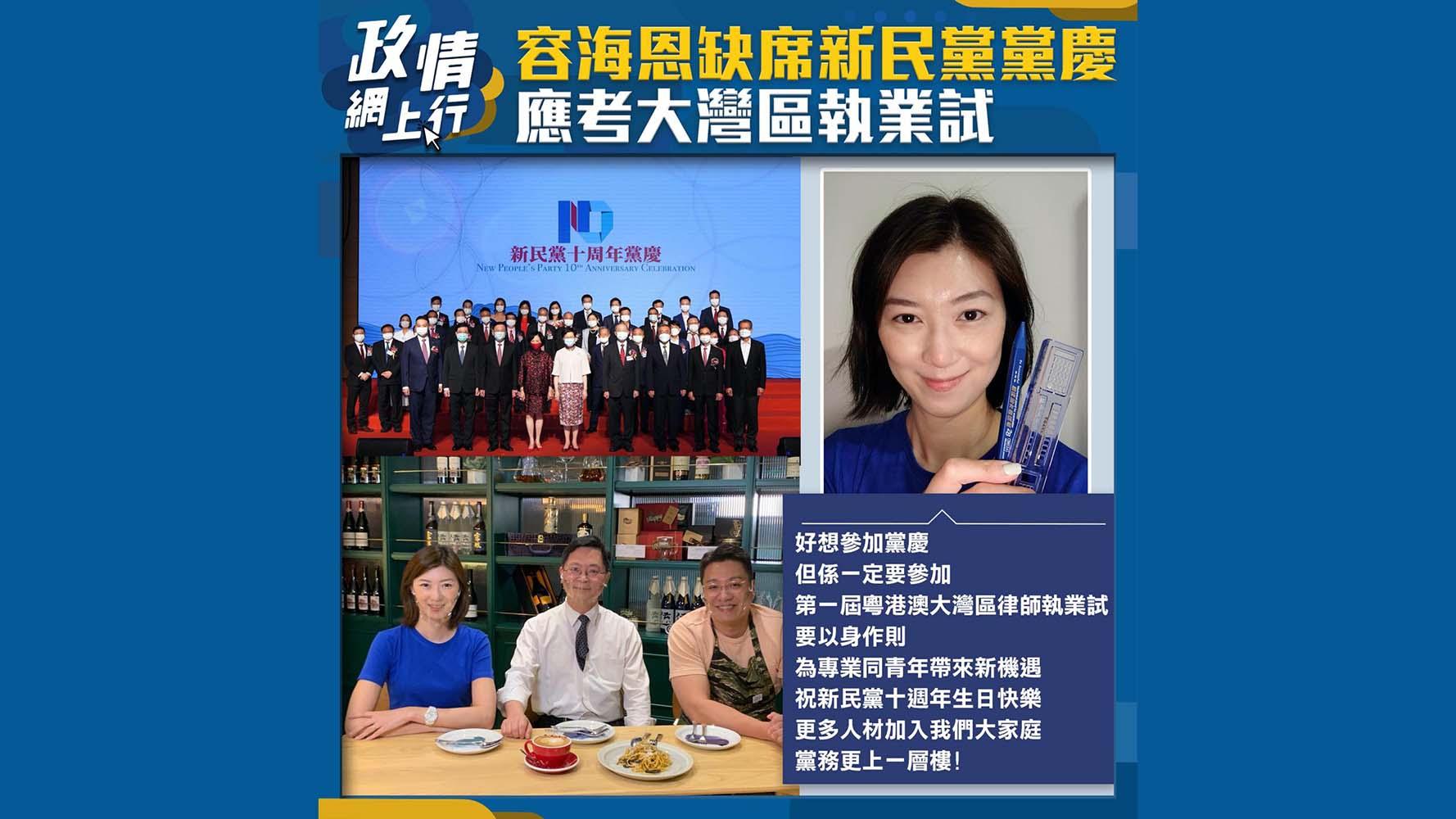 【政情網上行】容海恩缺席新民黨黨慶 應考大灣區執業試