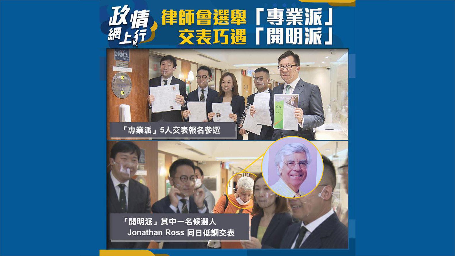 【政情網上行】律師會選舉「專業派」交表巧遇「開明派」