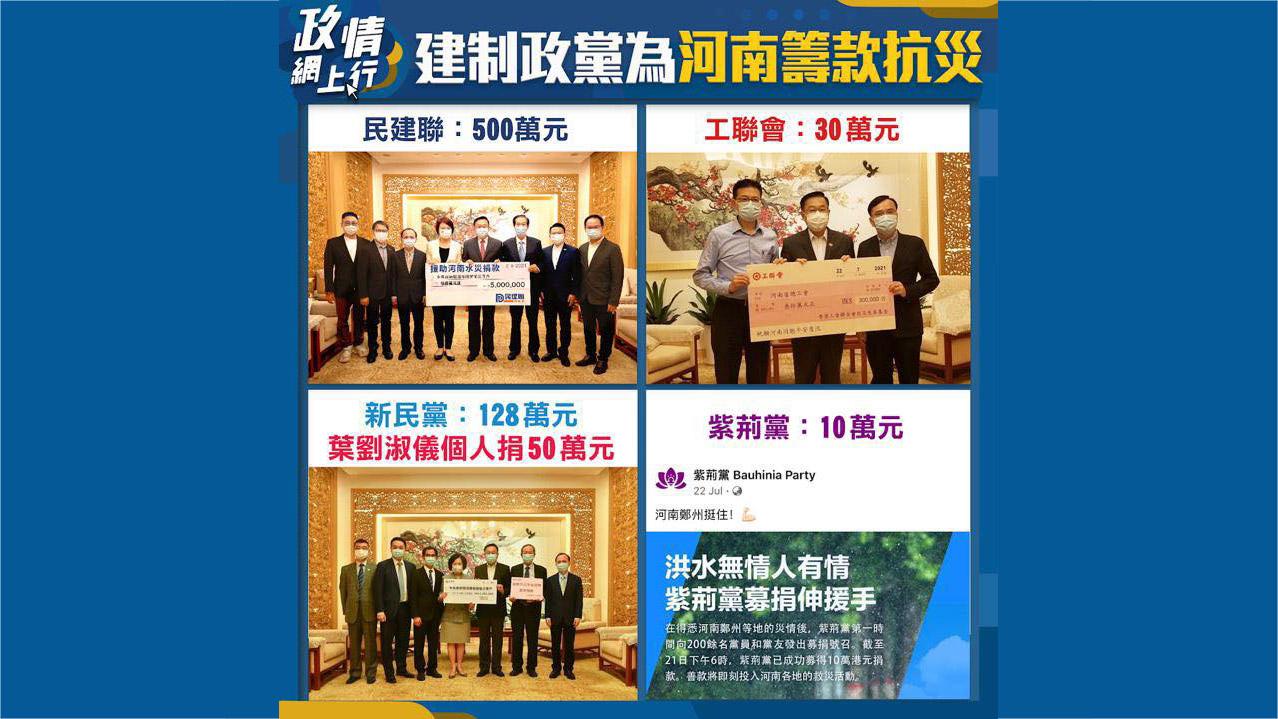 【政情網上行】建制政黨為河南籌款抗災