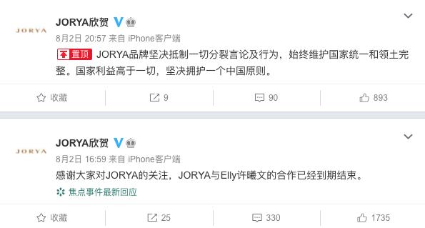 小S撐中華台北選手激嬲大陸網民 失多個品牌代言