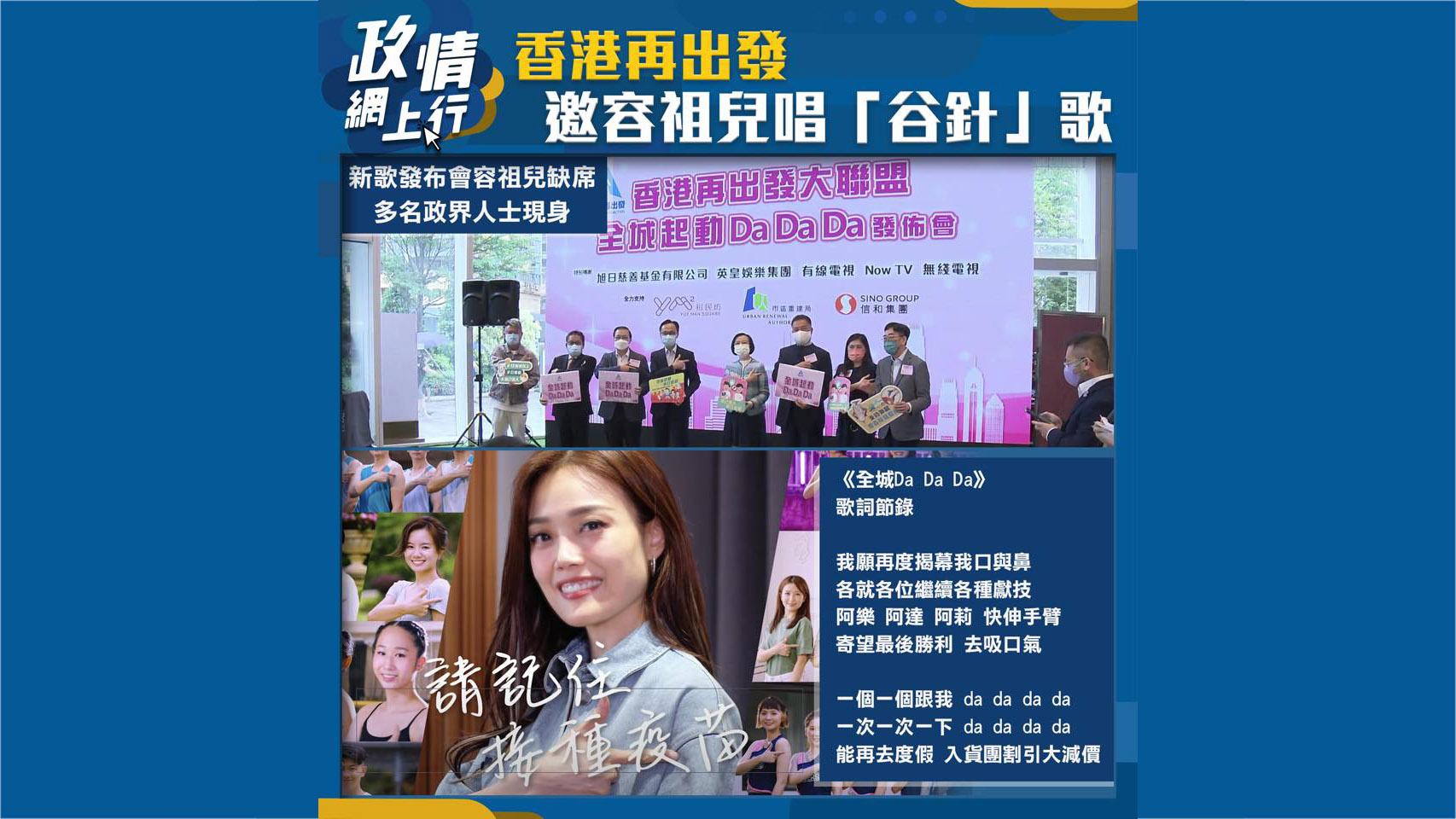 【政情網上行】香港再出發邀容祖兒唱「谷針」歌