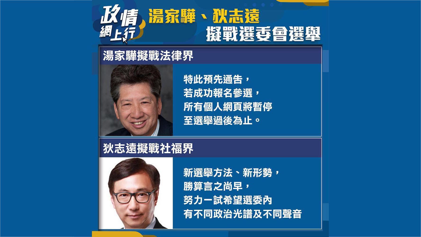 【政情網上行】湯家驊、狄志遠擬戰選委會選舉
