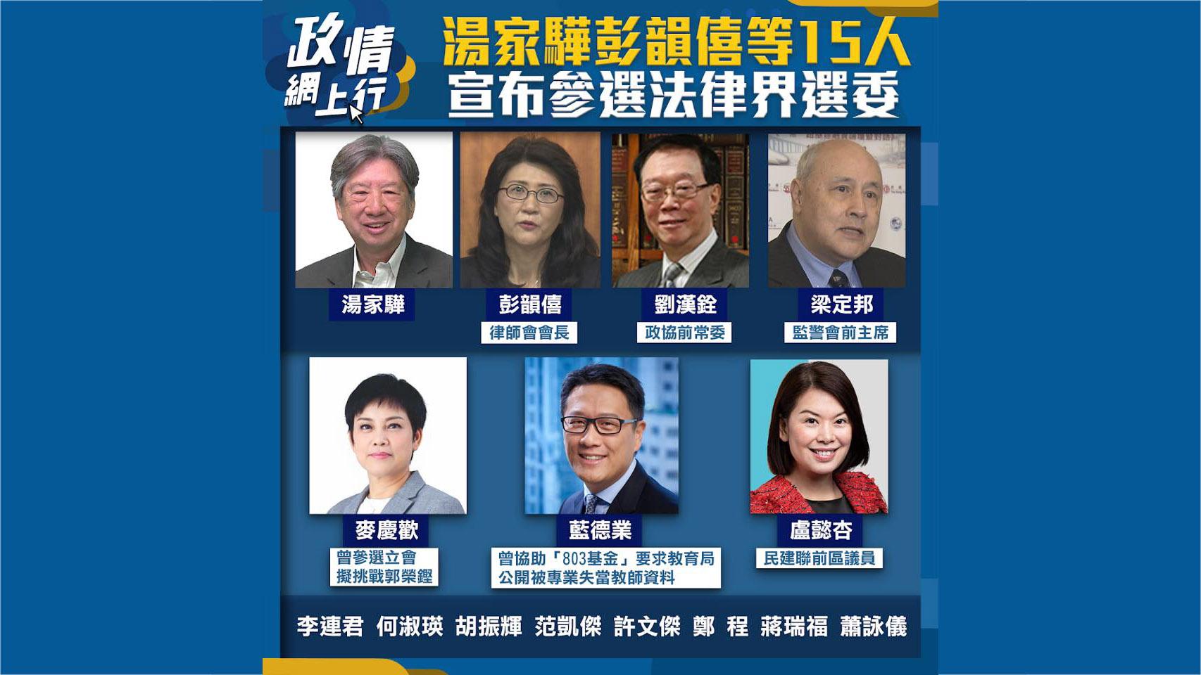 【政情網上行】湯家驊彭韻僖等15人宣布參選法律界選委