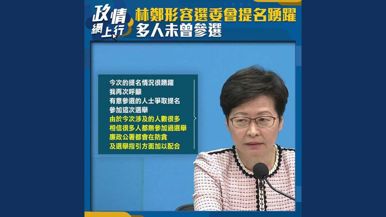 【政情網上行】林鄭形容選委會提名踴躍 多人未曾參選