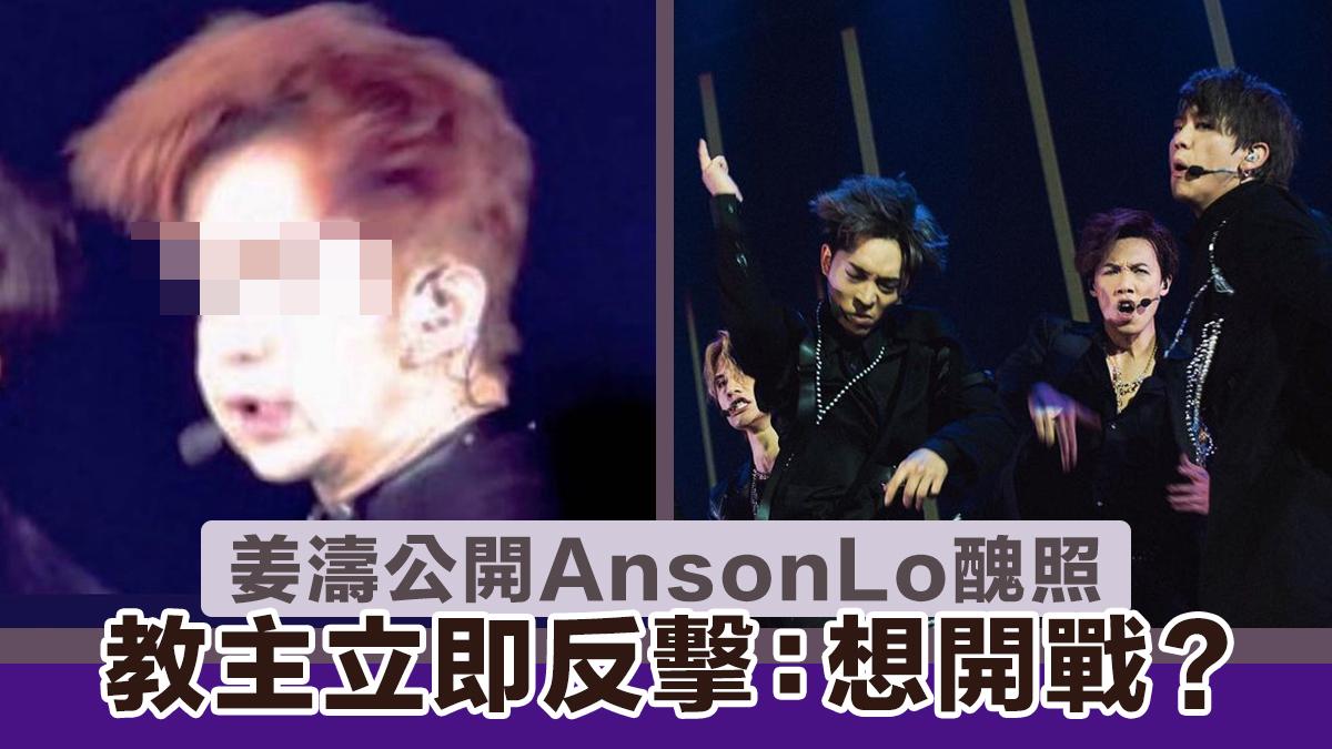 姜濤公開Anson Lo醜照 教主立即反擊:想開戰?