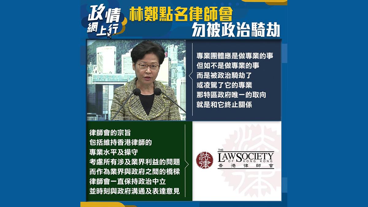 【政情網上行】林鄭點名律師會 勿被政治騎刧