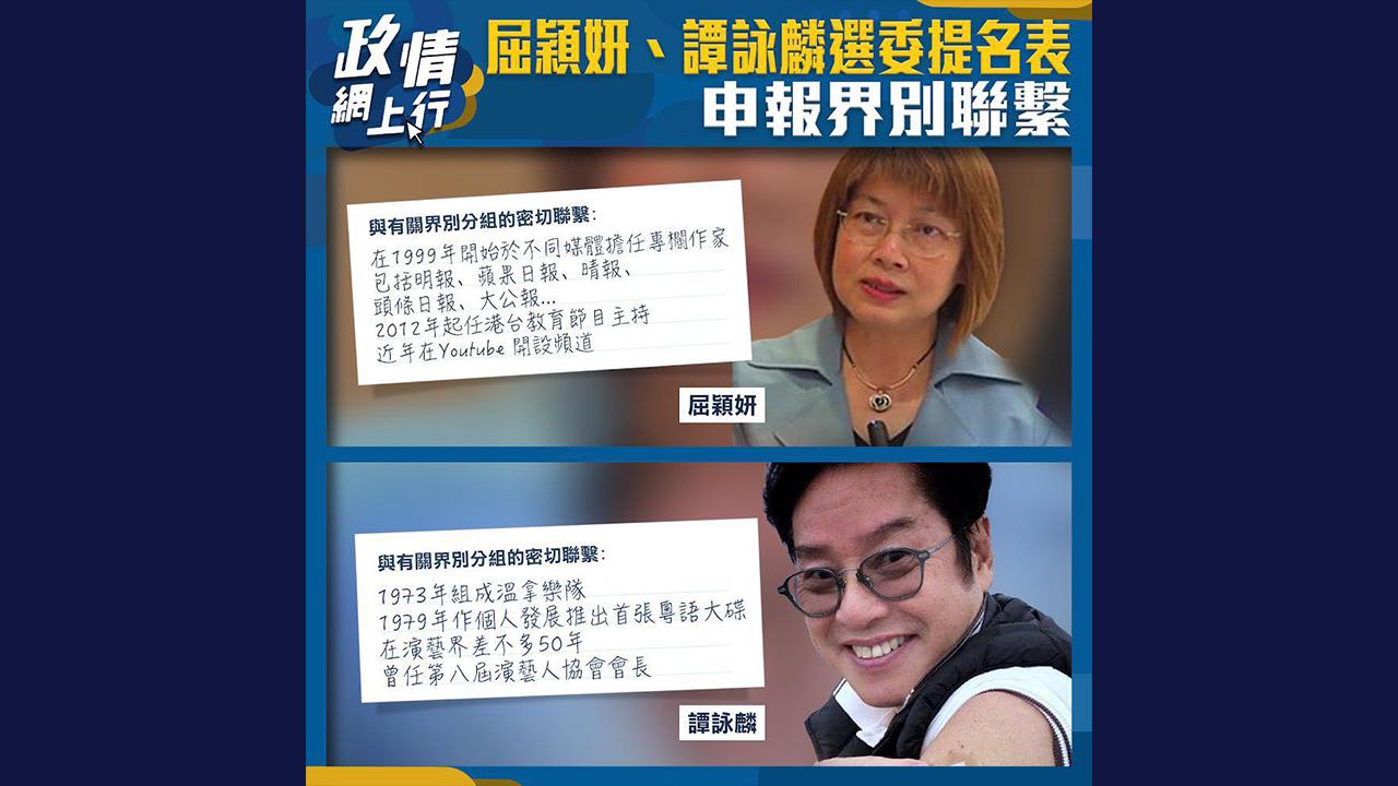 【政情網上行】屈穎妍、譚詠麟選委提名表 申報界別聯繫