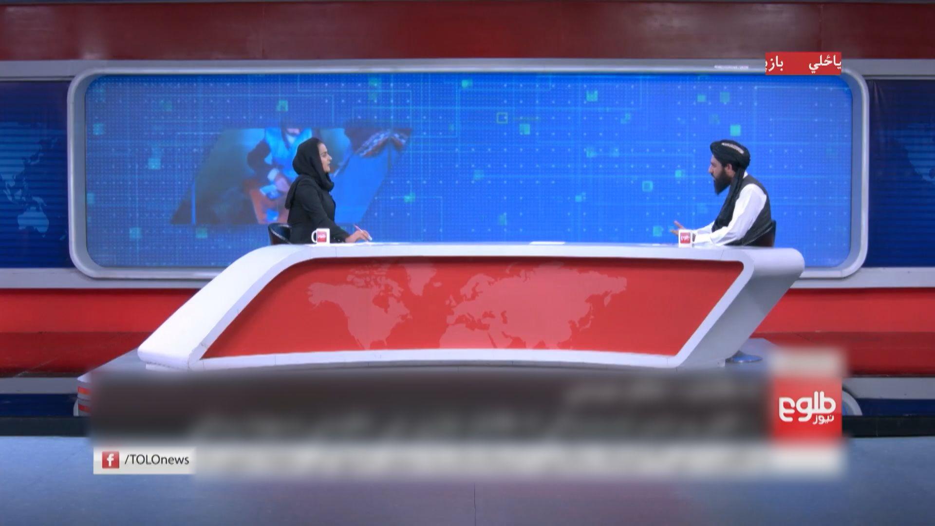 塔利班致力塑造開明溫和形象 高層史無前例接受女主播專訪