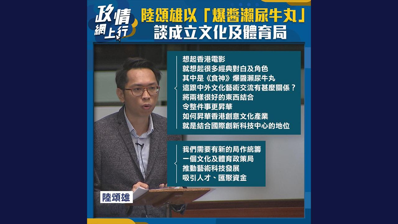 【政情網上行】陸頌雄以「爆醬瀨尿牛丸」 談成立文化及體育局