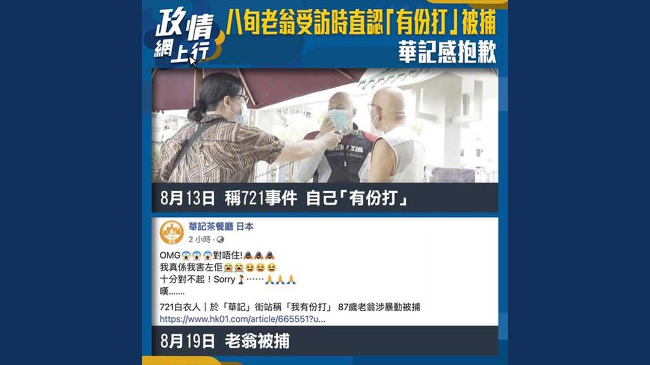【政情網上行】八旬老翁受訪時直認「有份打」被捕 華記感抱歉