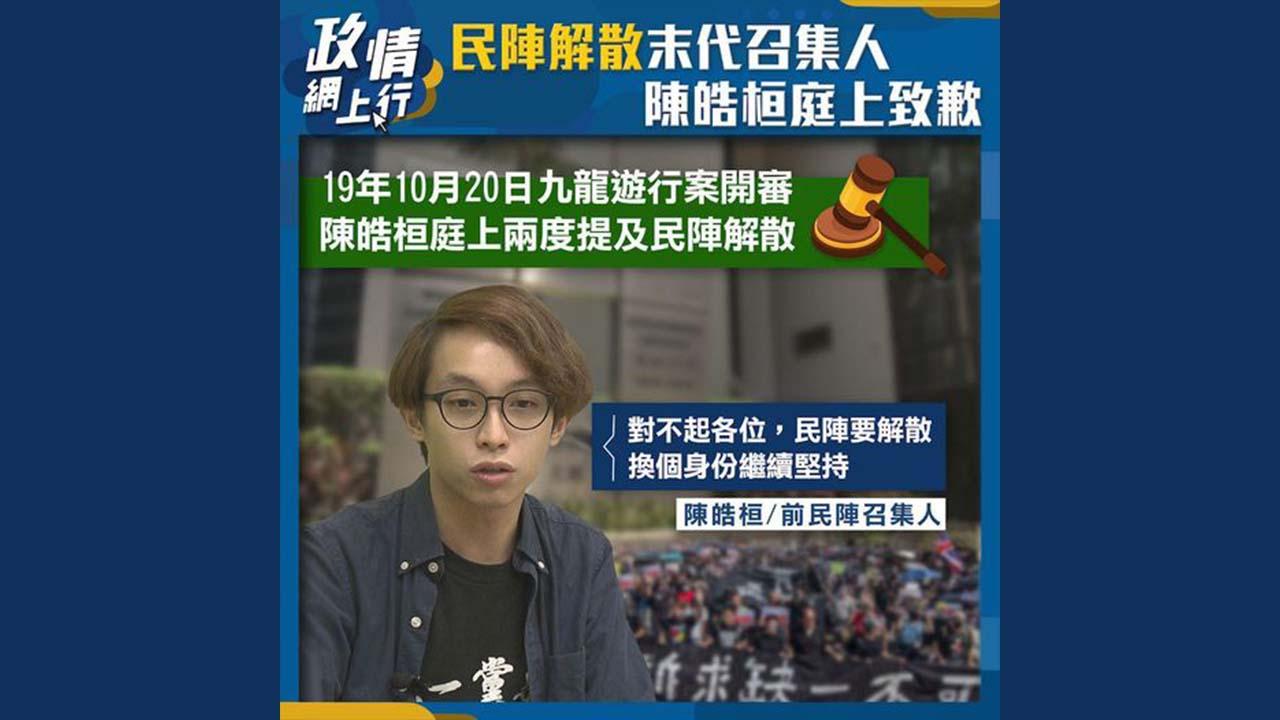 【政情網上行】民陣解散末代召集人陳皓桓庭上致歉