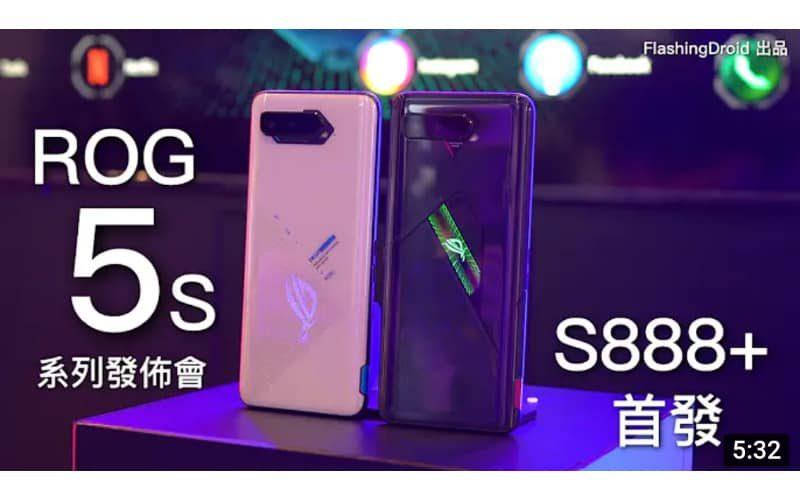 ASUS ROG Phone 5s 發佈會現場上手評測!香港定價及上市日期公佈!
