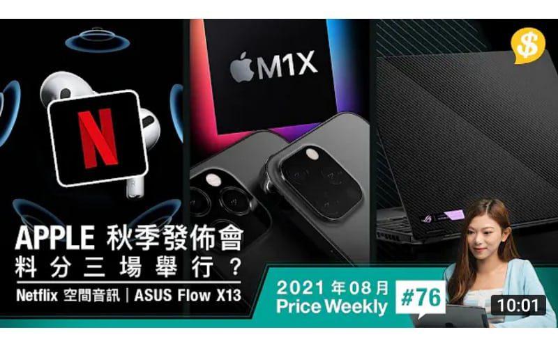 Apple將有3場秋季發佈會!?|Netflix支援AirPods空間音訊|ASUS全球首款變形電競Laptop【Price Weekly #76 2021年8月】