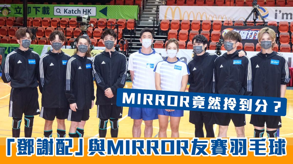 【力圖打排球】「鄧謝配」與MIRROR友賽羽毛球