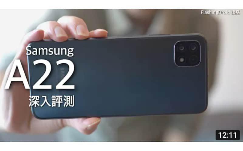 【全能性價比之選】Samsung Galaxy A22 全方向深入評測 – 三相機實拍可靠、90Hz 螢幕、支援 5G、5000mAh 大電、真三卡!by FlashingDroid