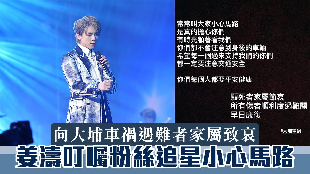 姜濤向大埔車禍遇難者家屬致哀 叮囑粉絲追星小心馬路
