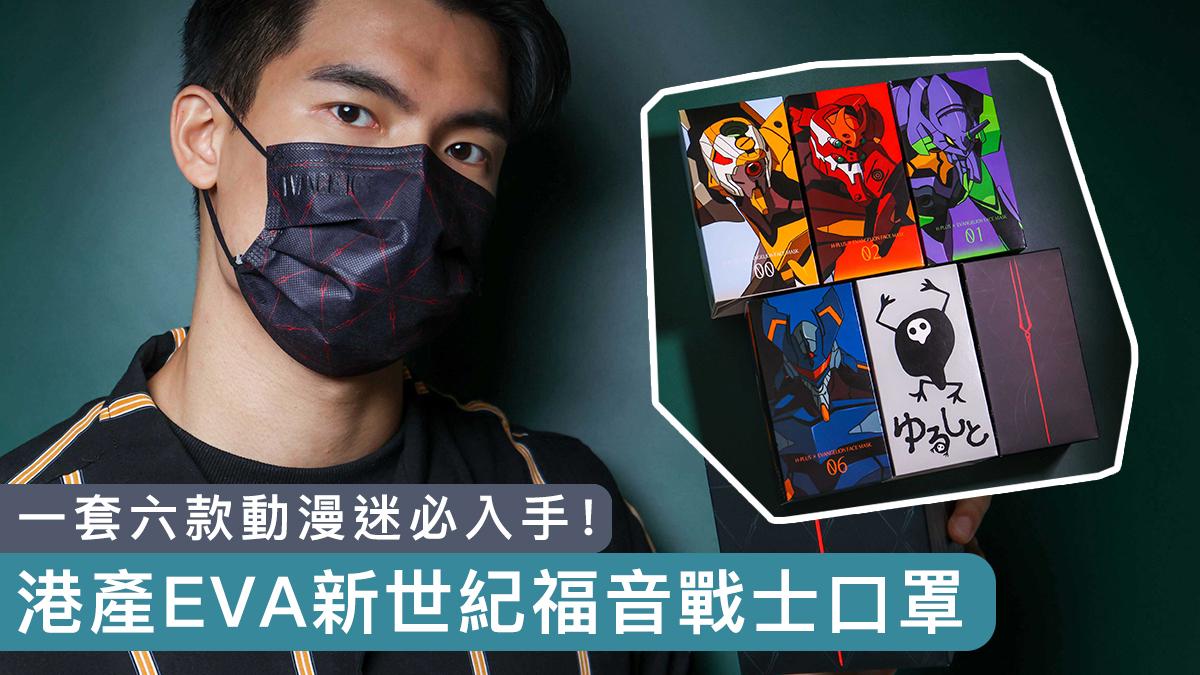 【一套六款】港產EVA新世紀福音戰士口罩 動漫迷必入手!