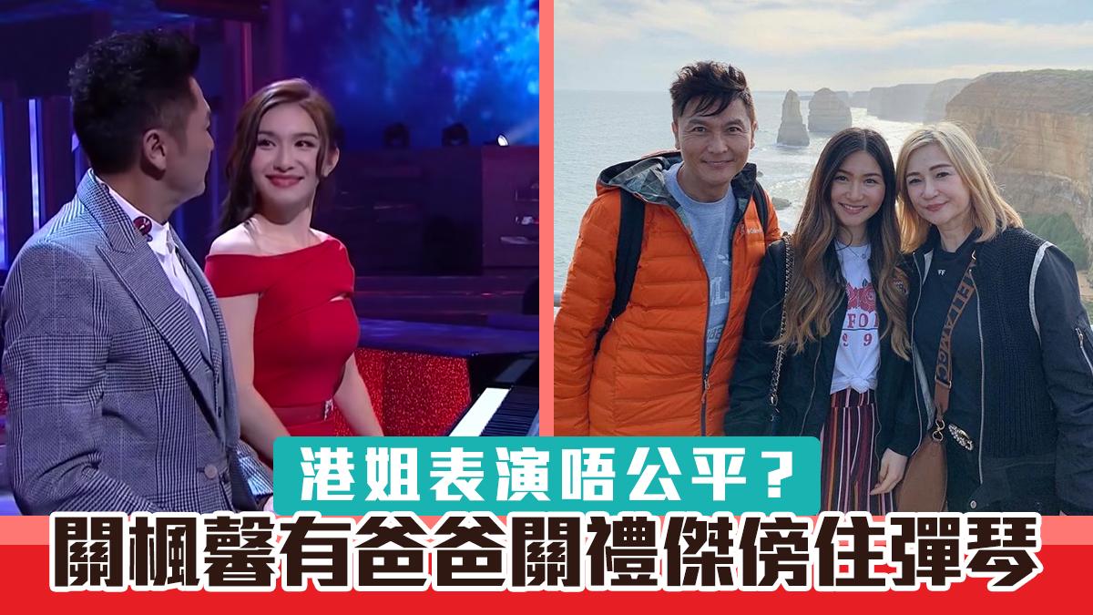 【港姐準決賽】關禮傑陪愛女關楓馨表演彈琴 網民批唔公平