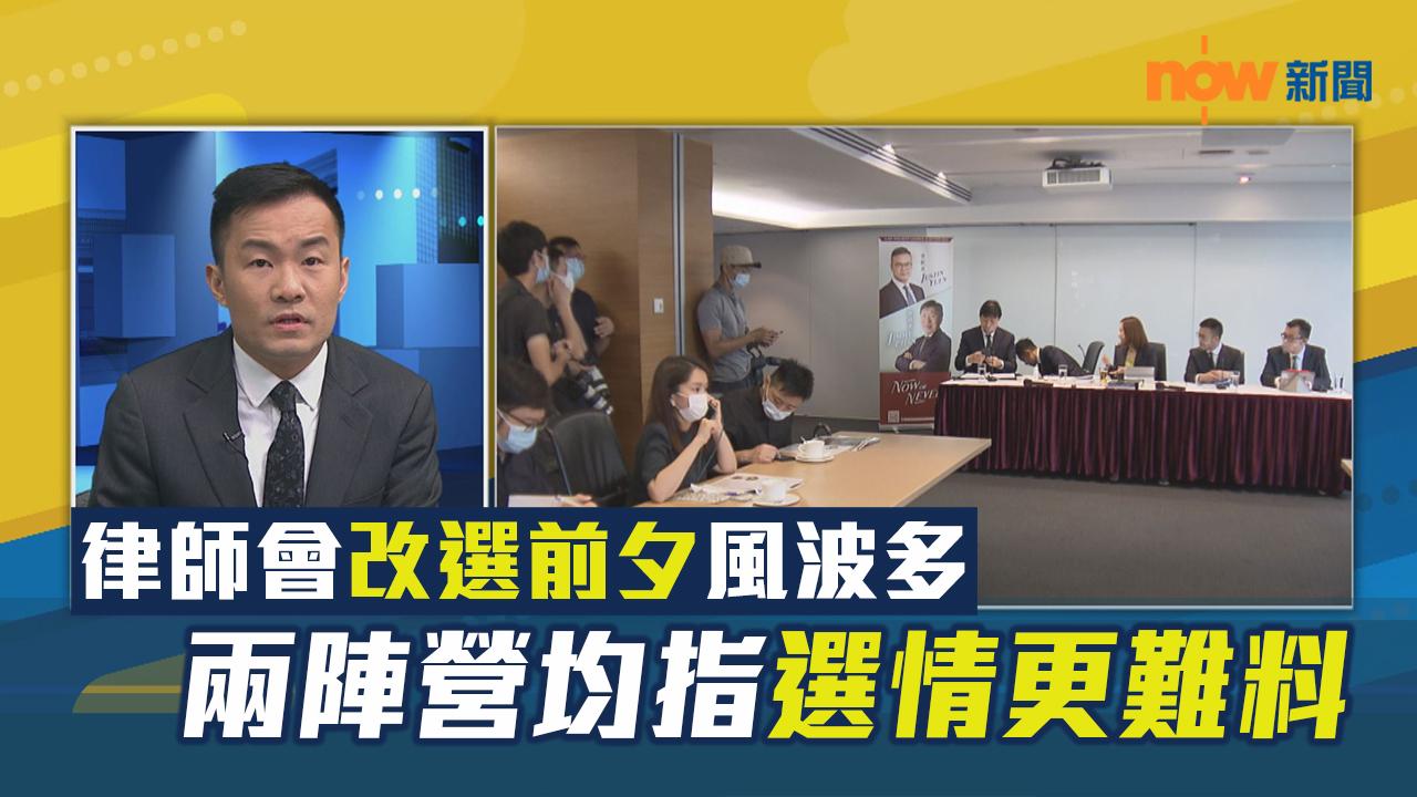 【政情】律師會改選前夕風波多 兩陣營均指選情更難料