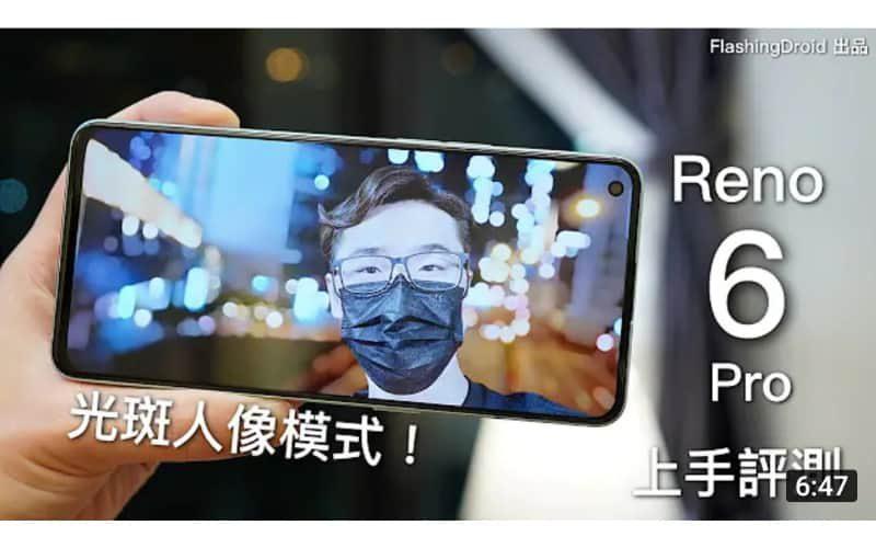 Oppo Reno 6 Pro 系列上手評測 by FlashingDroid