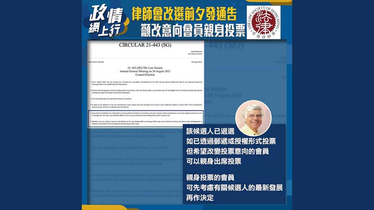 【政情網上行】律師會改選前夕發通告 籲改意向會員親身投票