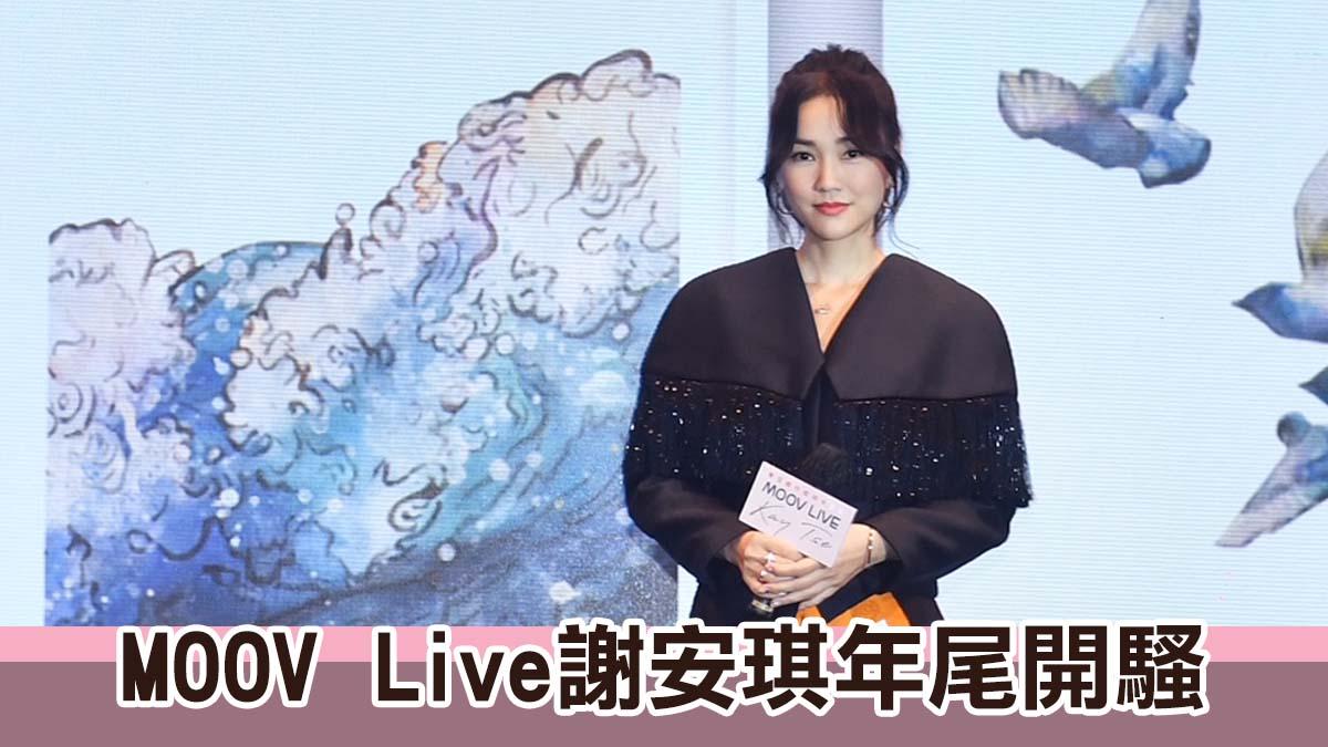 【MOOV Live】謝安琪年尾開騷 將演唱《離不開》等多首金曲
