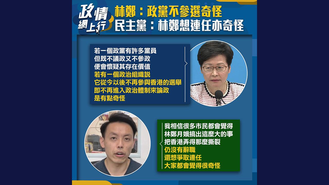 【政情網上行】林鄭:政黨不參選奇怪 民主黨:林鄭想連任亦奇怪