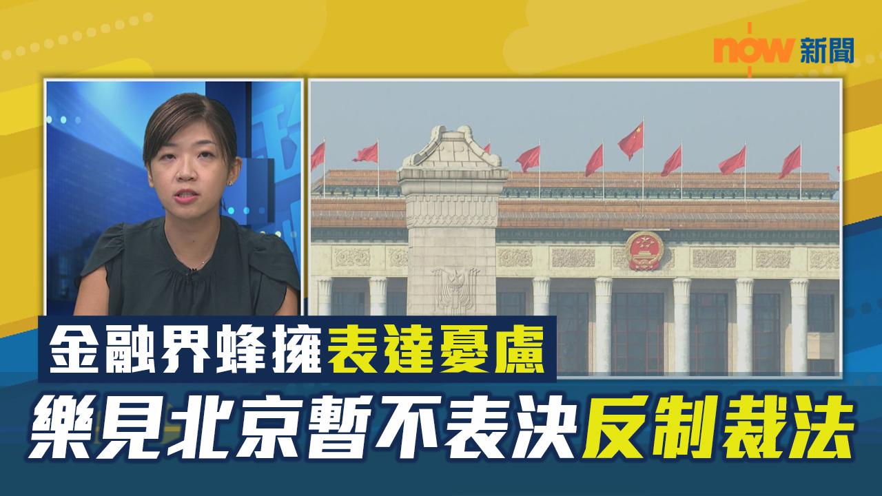 【政情】金融界蜂擁表達憂慮 樂見北京暫不表決反制裁法