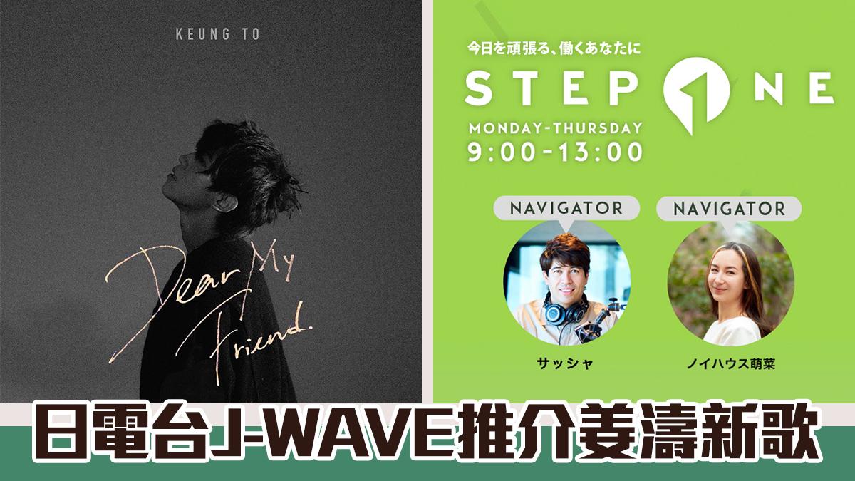 姜濤新歌衝出香港 日本電台J-WAVE推介《Dear My Friend,》
