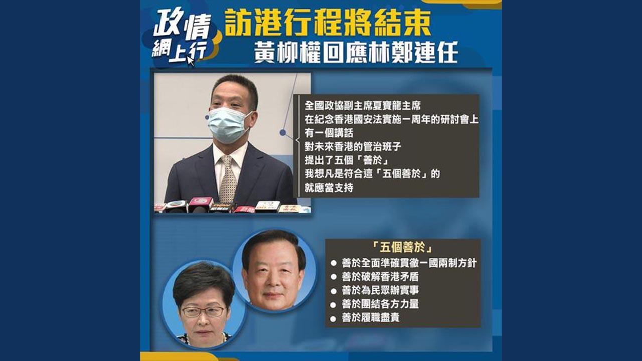 【政情網上行】訪港行程將結束 黃柳權回應林鄭連任